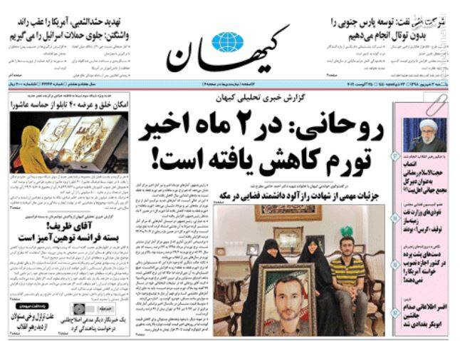 کیهان: روحانی: در ۲ماه اخیر تورم کاهش یافته است!