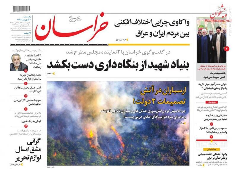 خراسان: بنیاد شهید از بنگاهداری دست بکشد