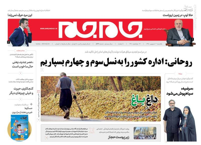 جام جم: روحانی: اداره کشور را به نسل سوم و چهارم بسپاریم