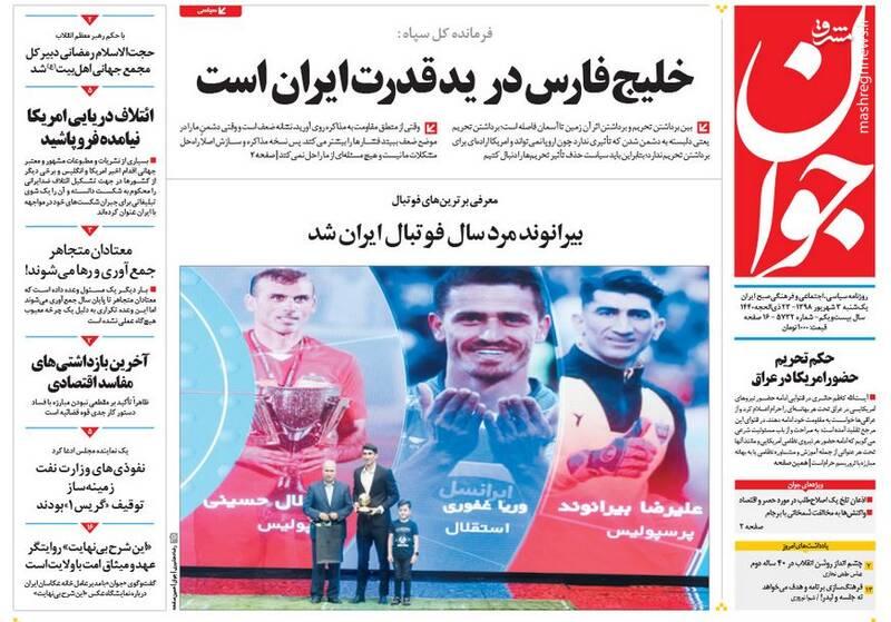 جوان: خلیج فارس در ید قدرت ایران است