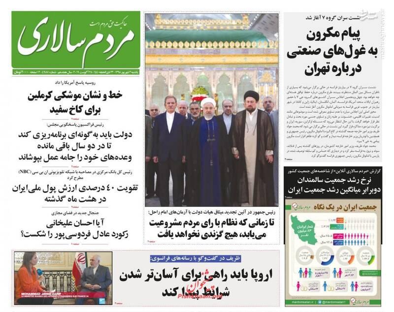مردم سالاری: پیام ماکرون به غولهای صنعتی درباره تهران
