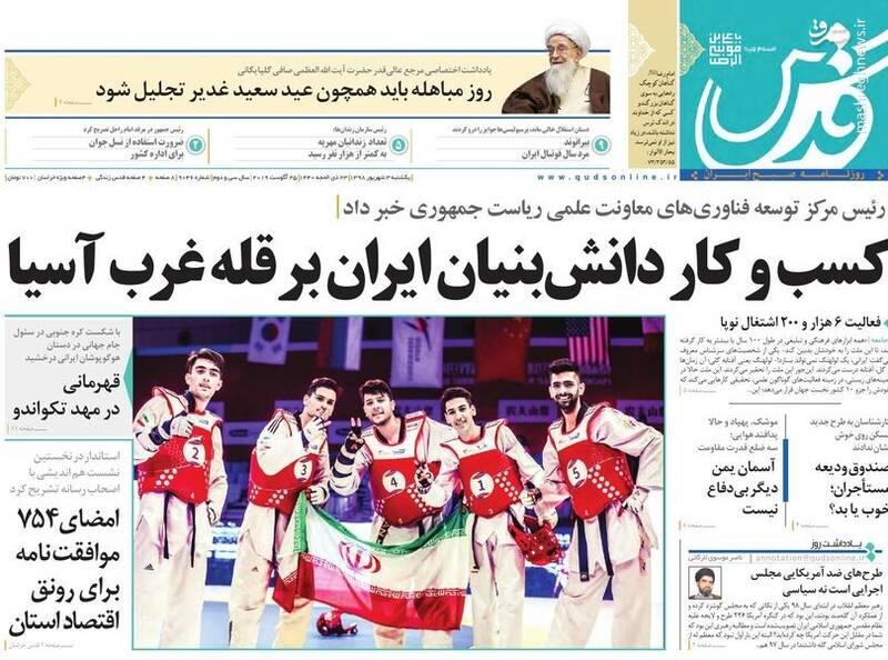 قدس: کسب و کار دانش بنیان ایران بر قله غرب آسیا