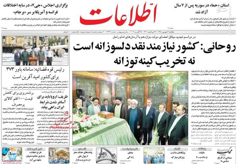 اطلاعات: روحانی: کشور نیازمند نقد دلسوزانه است نه تخریب کینه توزانه