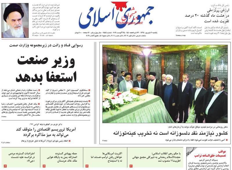 جمهوری اسلامی: وزیر صنعت استعفا بدهد