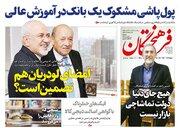 عکس/ صفحه نخست روزنامههای دوشنبه ۴ شهریور