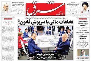 آقای ظریف! امضای وزیر خارجه فرانسه هم تضمین است؟!/ صالحی امیری: باید ناموسمان را به ورزشگاه ببریم تا فضا اخلاقی شود!
