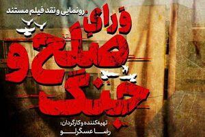 مستند ورای صلح و جنگ - شهید ابوترابی - کراپشده