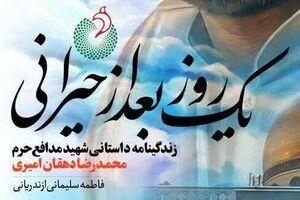 کتاب یک روز بعد از حیرانی - شهید محمدرضا دهقان امیری - فاطمه سلیمانی ازندریانی - کراپشده