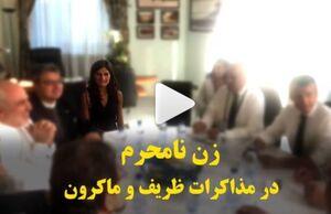 زن نامحرم در مذاکرات ظریف کیست؟ +فیلم