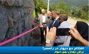 فیلم/ حواشی افتتاح دیوار توسط مسئولین