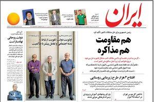 علی علیزاده: تیتر اول روزنامه ایران سفسطهگری کامل است +عکس