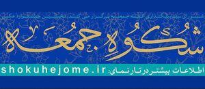 جشنواره عکس شکوه جمعه برگزار میشود