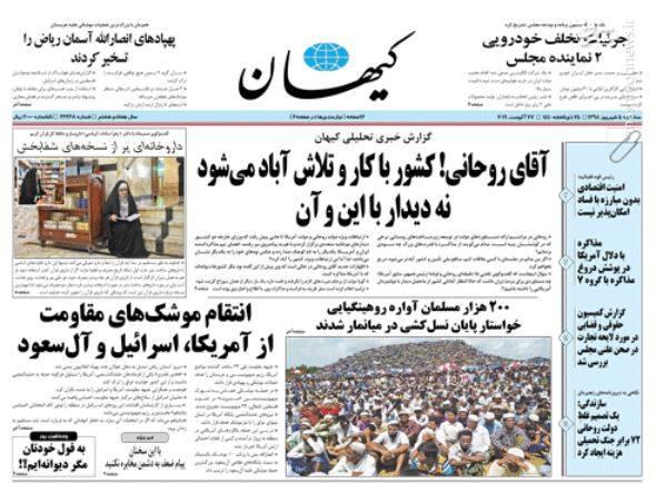 کیهان: آقای روحانی! کشور با کار و تلاش آباد میشود نه دیدار با این و آن