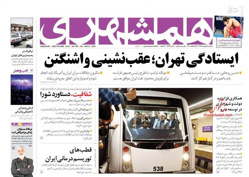 همشهری: ایستادگی تهران؛ عقب نشینی واشنگتن