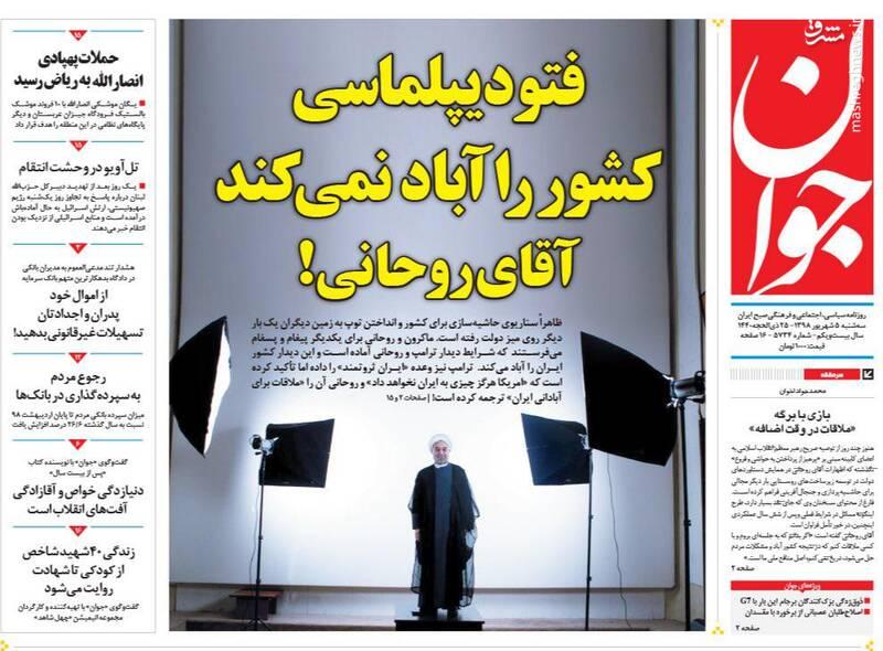 جوان: فتودیپلماسی کشور را آباد نمیکند آقای روحانی!