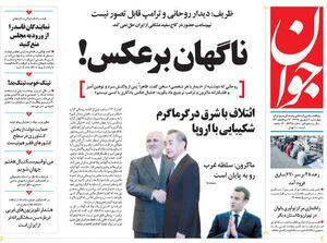 صفحه نخست روزنامههای چهارشنبه ۶شهریور