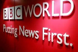 سکوت وزارت خارجه مقابل حمایت BBC از تروریسم