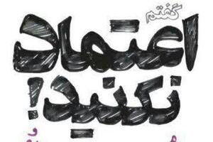 کتاب گفتم اعتماد نکنید - نشر شهید کاظمی - کراپشده