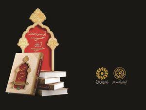 اولین کتابی که در کتابخانه پارکشهر رونمایی میشود + عکس