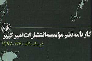 کارنامه موسسه امیرکبیر فراگیر شد + عکس