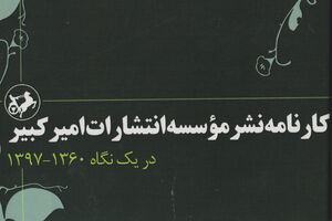 کارنامه موسسه انتشارات امیرکبیر - کراپشده