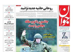 صفحه نخست روزنامههای پنجشنبه ۷ شهریور