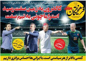 عکس/ تیتر روزنامه های ورزشی پنجشنبه ۷ شهریور