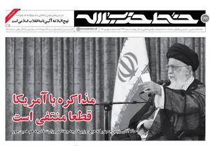 خط حزبالله با عنوان «مذاکره با آمریکا قطعا منتفی است» منتشر شد