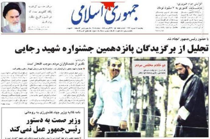 جمهوری اسلامی: تجلیل از برگزیدگان پانزدهمین جشنواره شهید رجایی