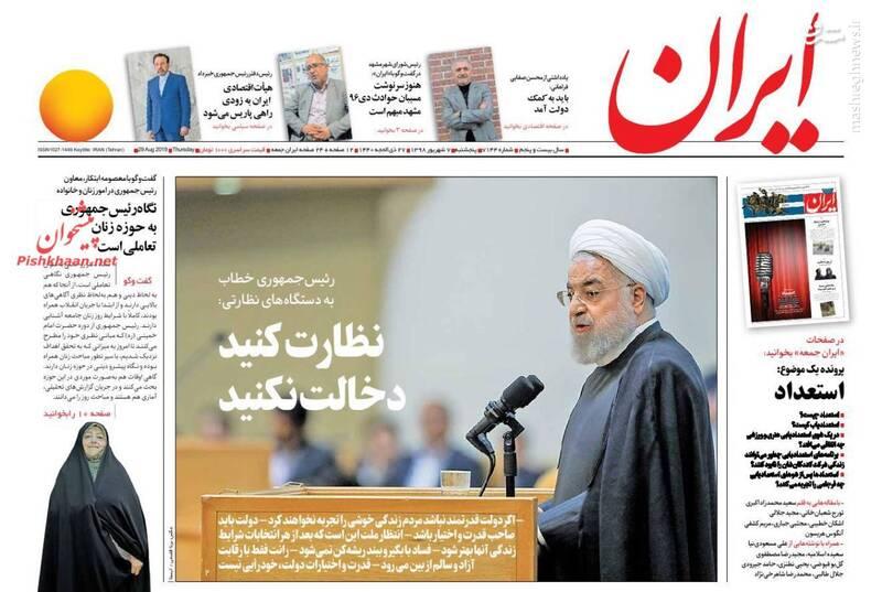 ایران: نظارت کنید دخالت نکنید