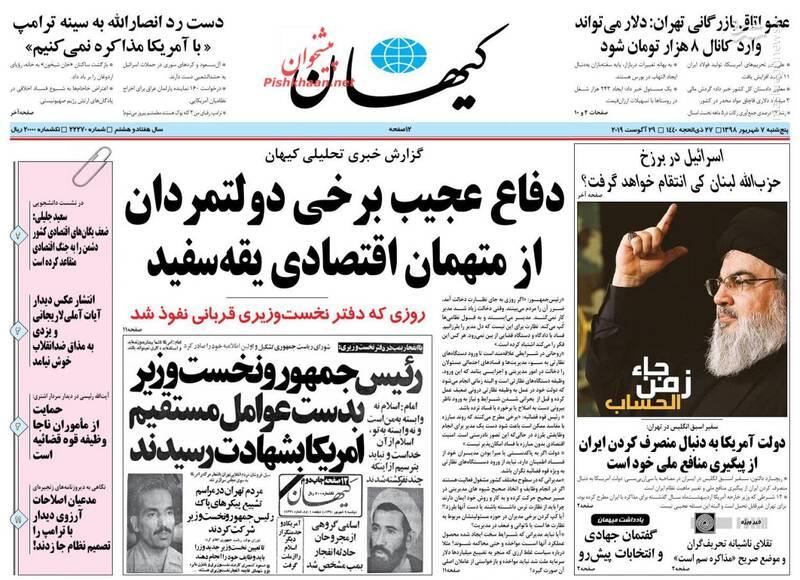کیهان: دفاع عجیب برخی دولتمردان از متهمان اقتصادی یقه سفید