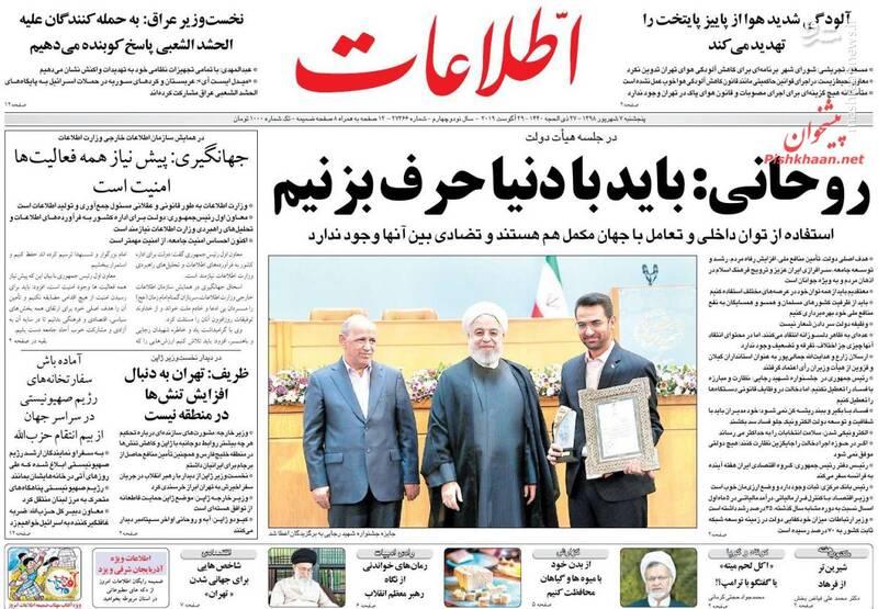 اطلاعات: روحانی: باید با دنیا حرف بزنیم