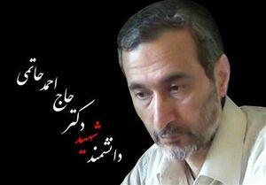 شهید دکتر حاج احمد حاتمی