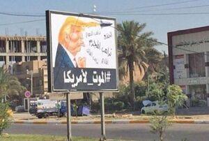 تصاویر کارتونی ترامپ در بغداد