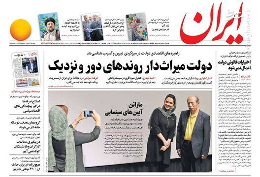 ایران: دولت میراث دار روندهای دور و نزدیک