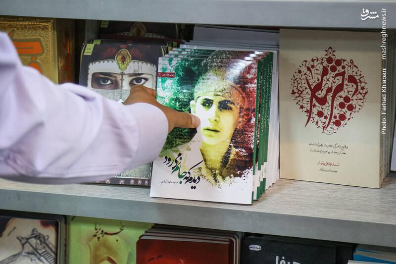 رد کتاب پرفروش «دیدم که جانم می رود» از حمید داودآبادی هم در این پاتوق دیده می شود. کتابی که به چاپ هفدهم رسیده و درباره یکی از دوستان نویسنده به نام شهید مصطفی کاظم زاده است. شهیدی که در 9 شهریورماه 1344 در محله شاهپور تهران دیده به جهان گشود.