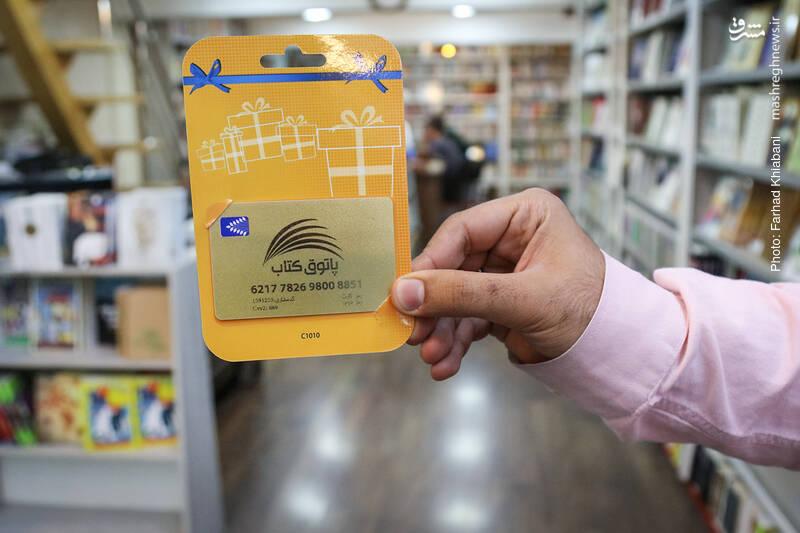 کارتی که به مشتریان پر و پا قرص پاتوق داده می شود و دارندگان آن در سه مدل برنزی، نقره ای و طلایی از 10 تا 20 درصد تخفیف همیشگی برای خرید کتاب بهره مند می شوند.