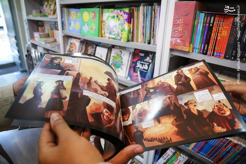 یکی دیگر از انتخاب های محمد شفیعی، کتاب داستان مصور(کمیک استریپ) «فهرست مقدس» است که فیلم پویانمایی اش را سازمان اوج ساخته و کتابش را هم منتشر کرده تا به دایره مخاطبانش اضافه کند.