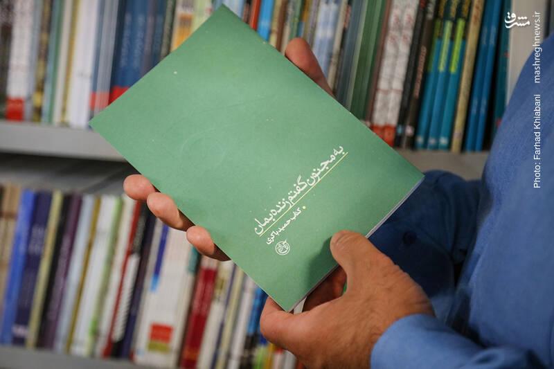در قفسه ها می گردد و یکی از چاپ قدیمی های این کتاب را هم پیدا می کند تا نشانمان بدهد.