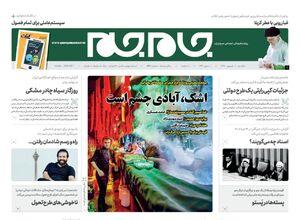صفحه نخست روزنامههای یکشنبه ۱۰ شهریور