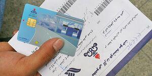 رمز کارت سوخت خود را فراموش کرده اید؟