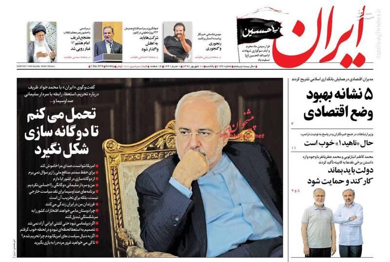 ایران: تحمل میکنم تا دو گانهسازی شکل نگیرد