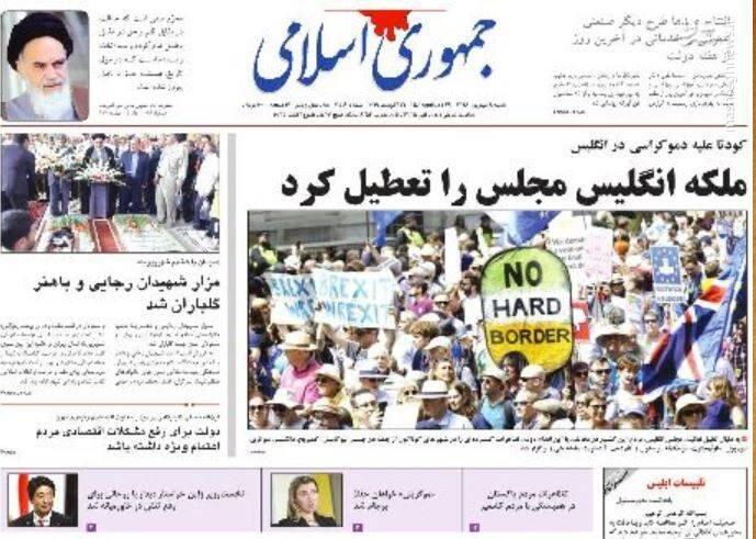 جمهوری اسلامی: ملکه انگلیس مجلس را تعطیل کرد