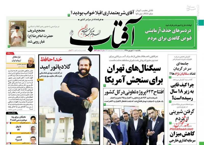 آفتاب: سیگنالهای تهران برای سنجش آمریکا