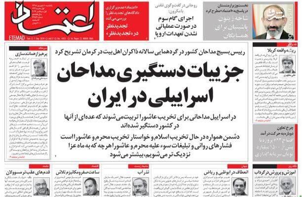 اعتماد: جزییات دستگیری مداحان اسراییلی در ایران