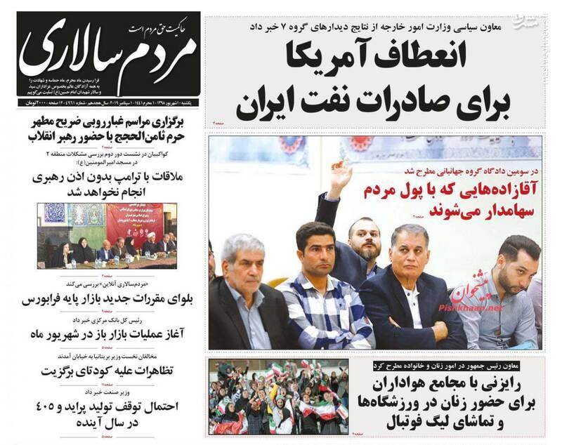 مردم سالاری: انعطاف آمریکا برای صادرات نفت ایران