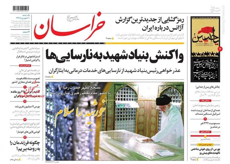 خراسان: واکنش بنیاد شهید به نارساییها
