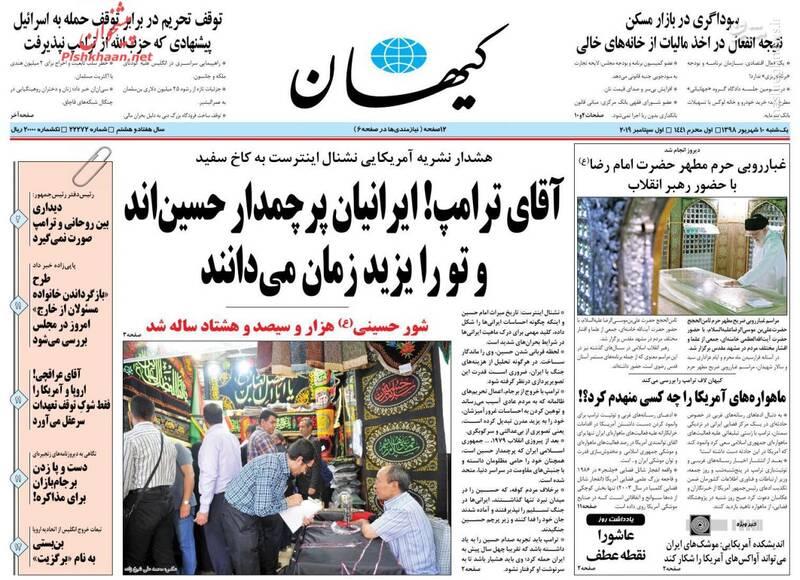 کیهان: آقای ترامپ! ایرانیان پرچمدار حسیناند و تو را یزید زمان میدانند