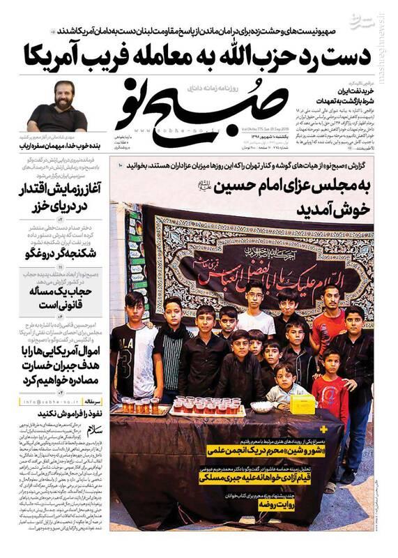 صبح نو: دست رد حزبالله به معامله فریب آمریکا
