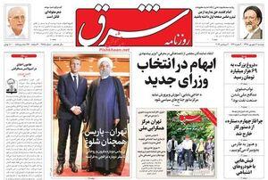 صفحه نخست روزنامههای دوشنبه ۱۱ شهریور